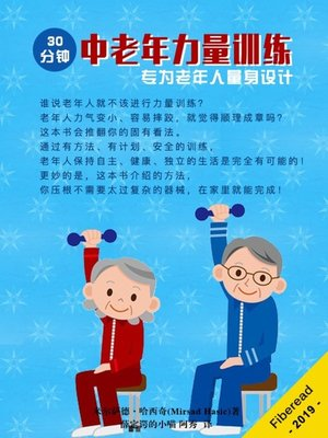 cover image of 30分钟中老年力量训练 (Strength Training for Seniors)